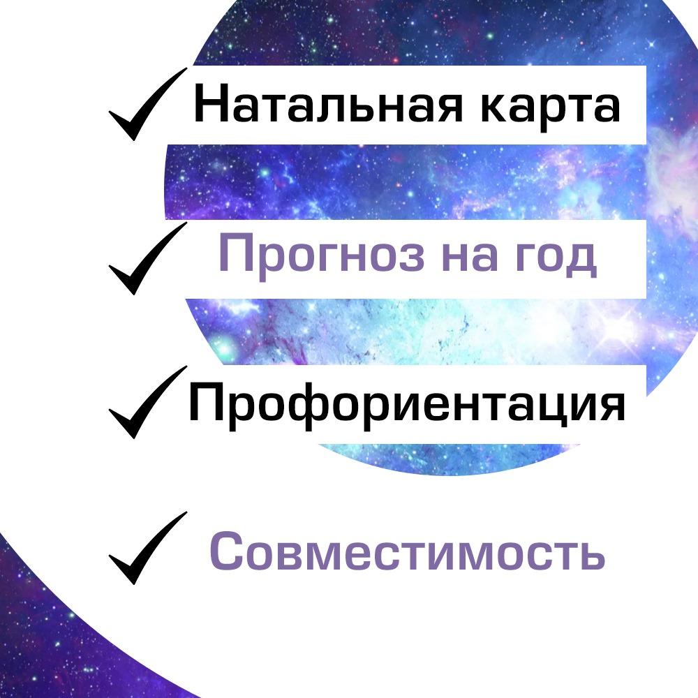 астрологическая практика